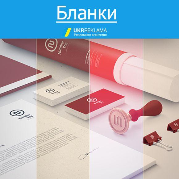Бланки Одесса