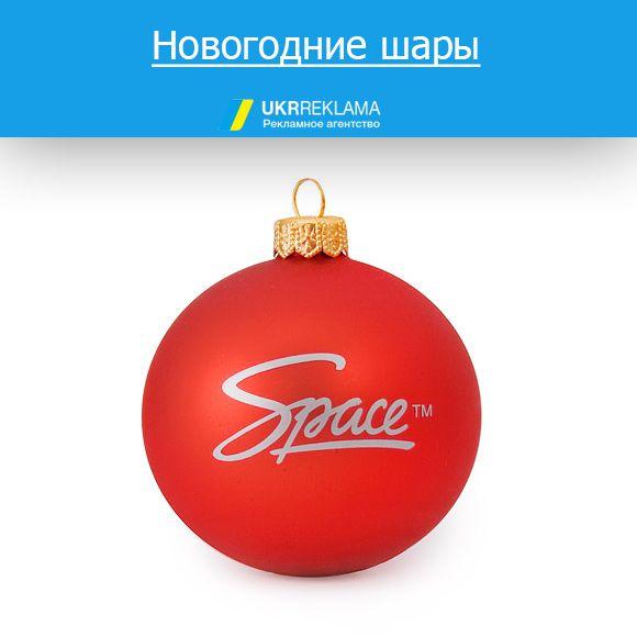 Логотип на новогодних шарах