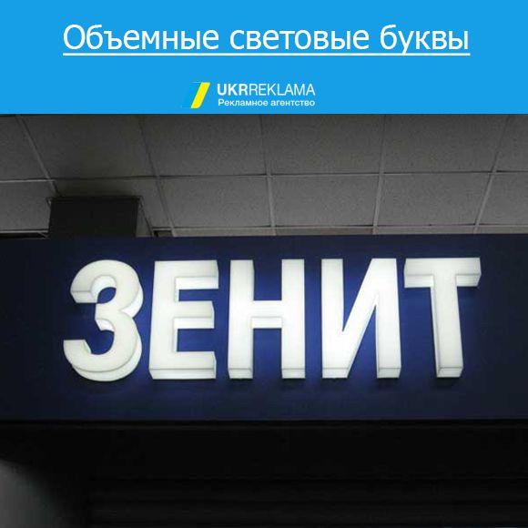 Объемные-световые-буквы-цена
