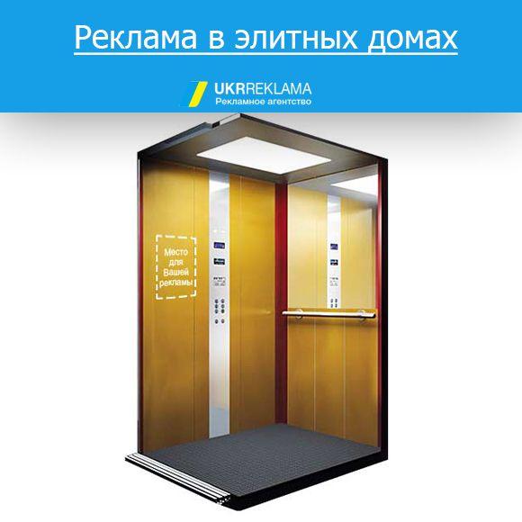 Реклама в элитных домах Одессы