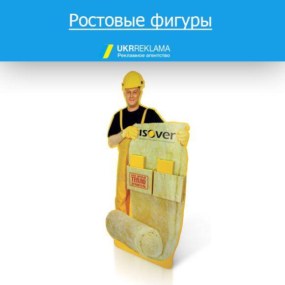Ростовые-фигуры-печать