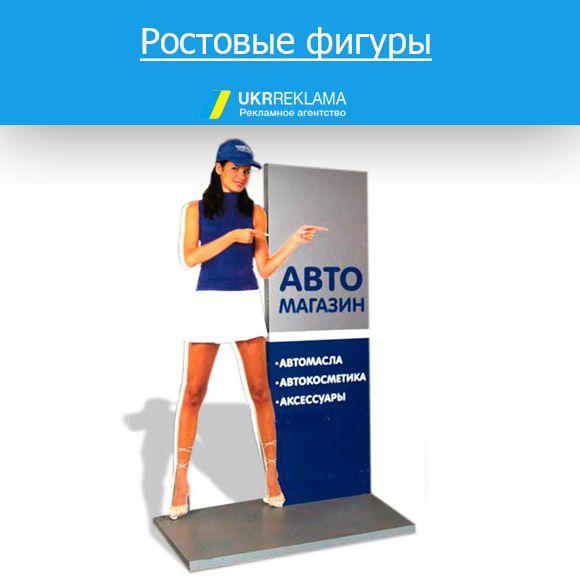 Ростовые-фигуры-цена