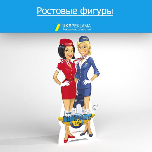 Ростовые-фигуры