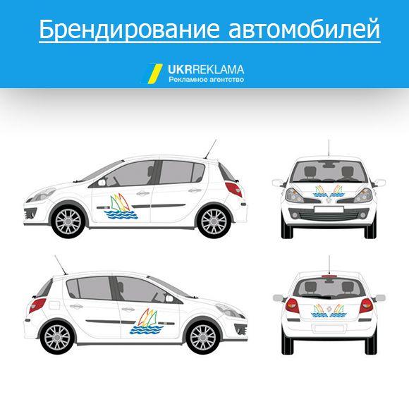 брендирование автомобилей