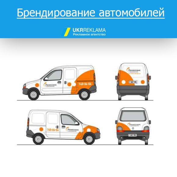 брендирование машин Одесса