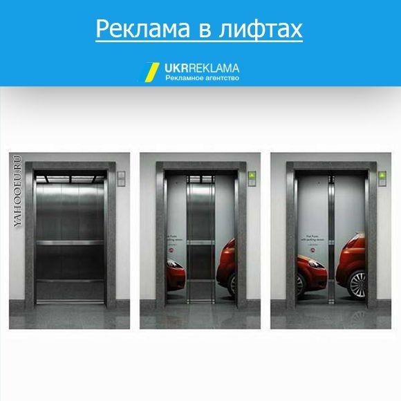 заказать рекламу в лифтах