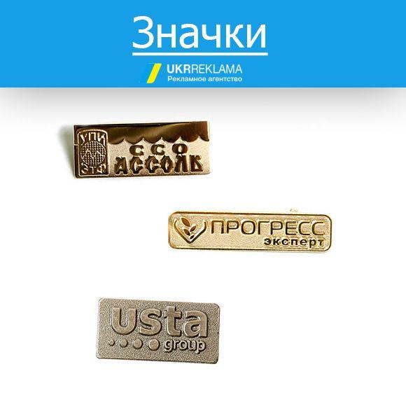 значки на заказ Одесса