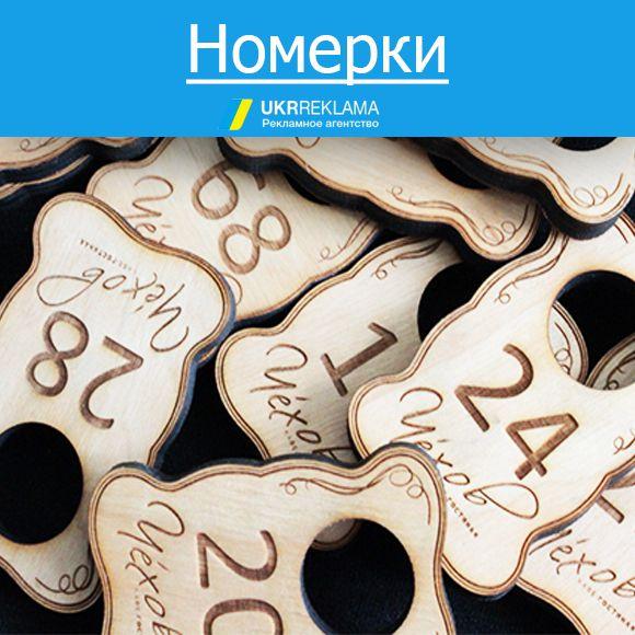 номерки на заказ Одесса