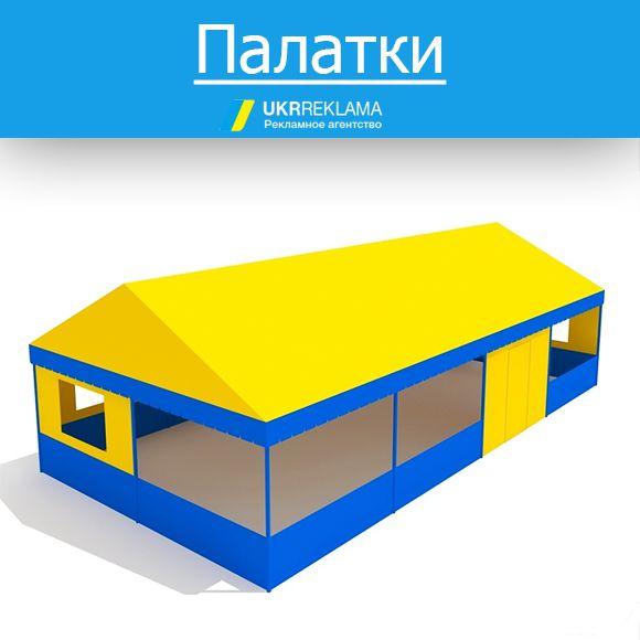 палатки с логотипом Одесса