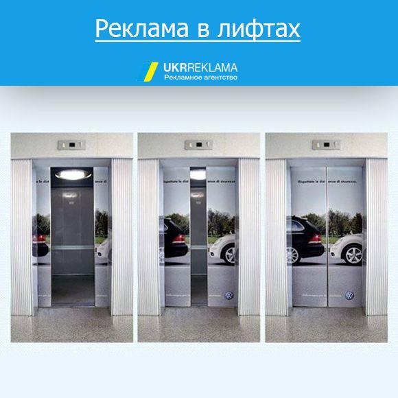 реклама в лифтах Одесса