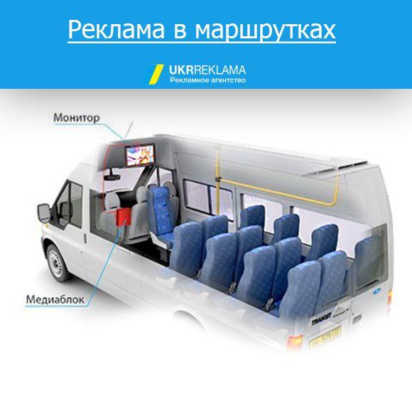 реклама в маршрутках Одесса