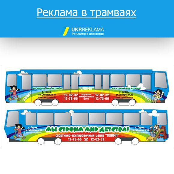 реклама на трамваях Одесса