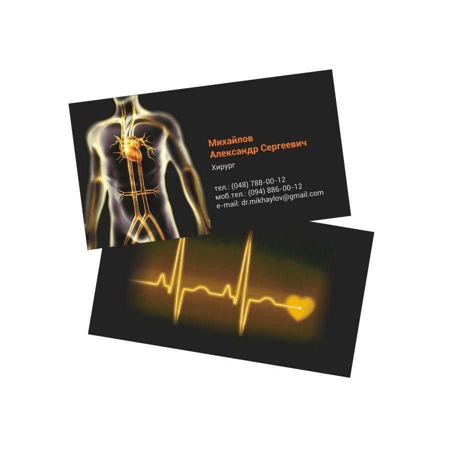 хирург визитки