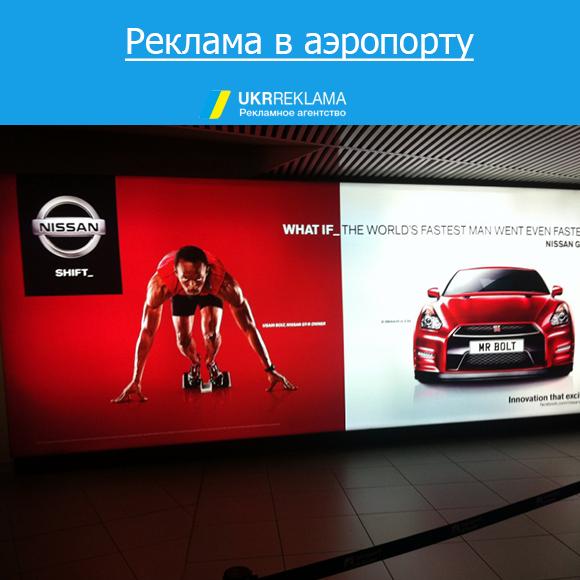 reklama v aeroportu 2