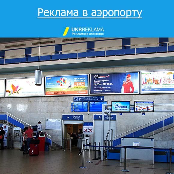 reklama v aeroportu 3