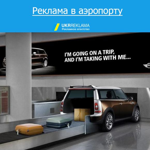 reklama v aeroportu