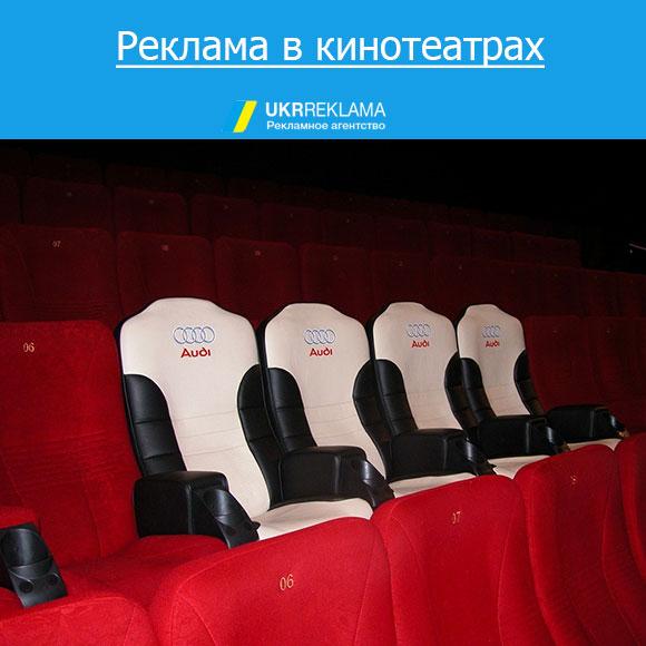 reklama v kinoteatrah 1