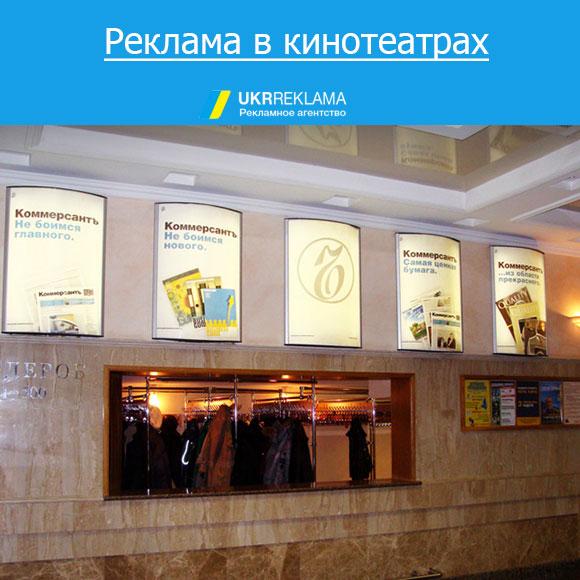 reklama v kinoteatrah 2