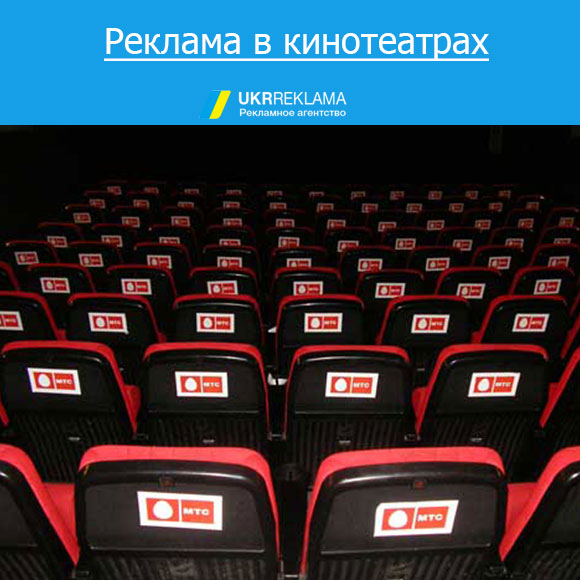 reklama v kinoteatrah