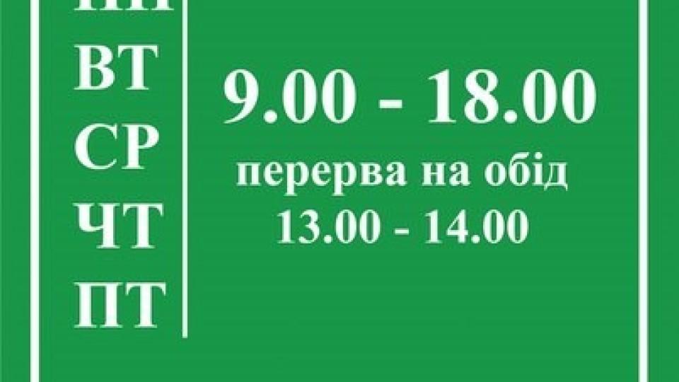 Табличка-расписание