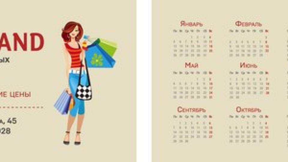 карманные календарики для магазина