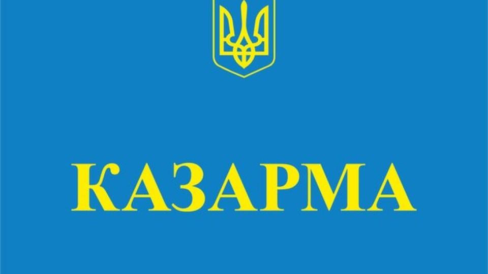 табличка для военной части