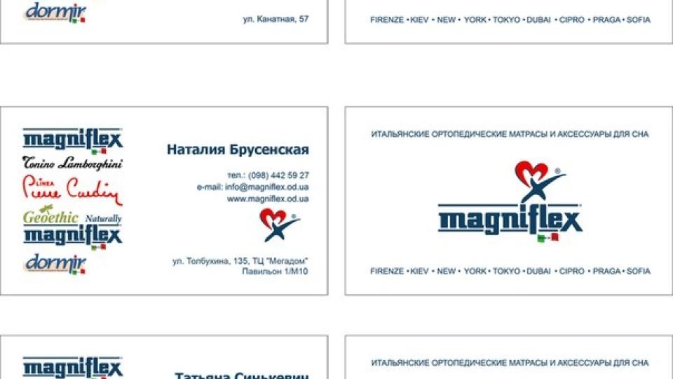 визитки для фирмы Magniflex